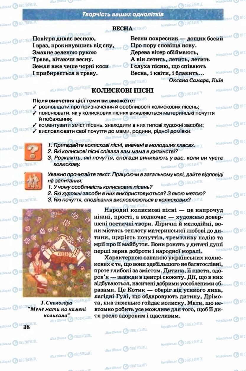 Підручники Українська література 6 клас сторінка 39