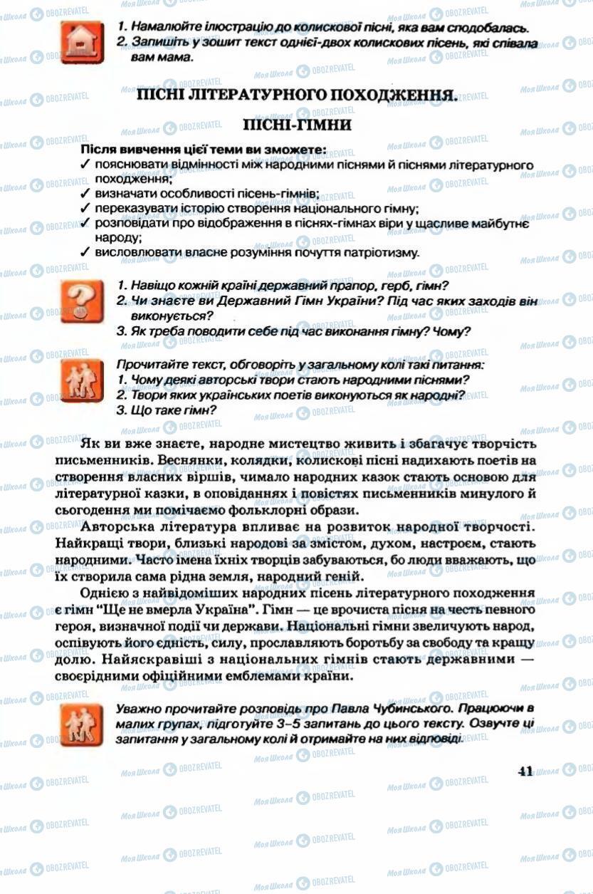 Підручники Українська література 6 клас сторінка 42