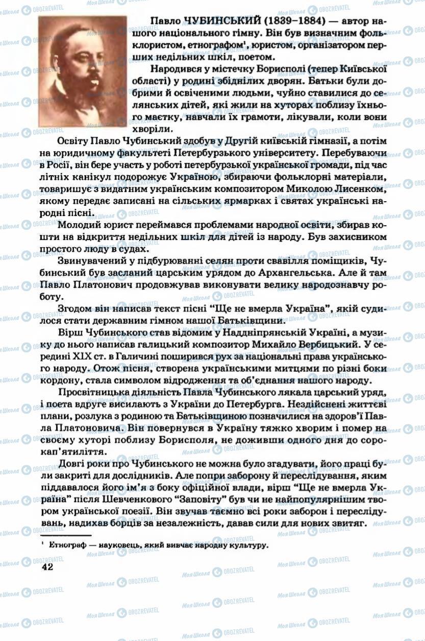 Підручники Українська література 6 клас сторінка 43