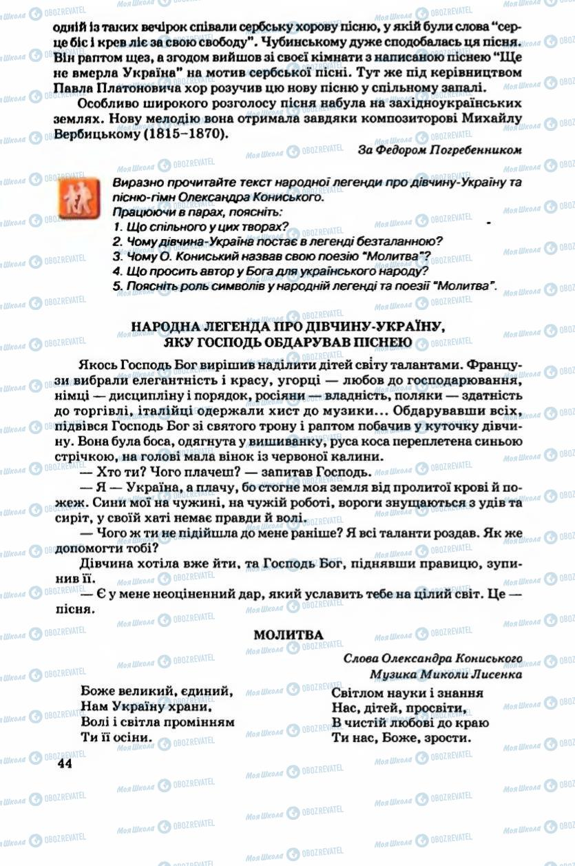Підручники Українська література 6 клас сторінка 45
