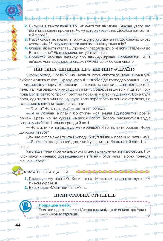 Підручники Українська література 6 клас сторінка 44