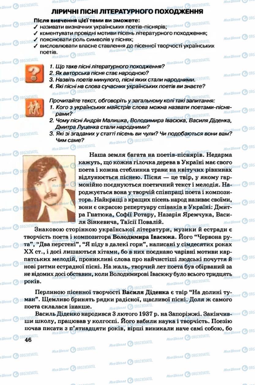 Підручники Українська література 6 клас сторінка 47