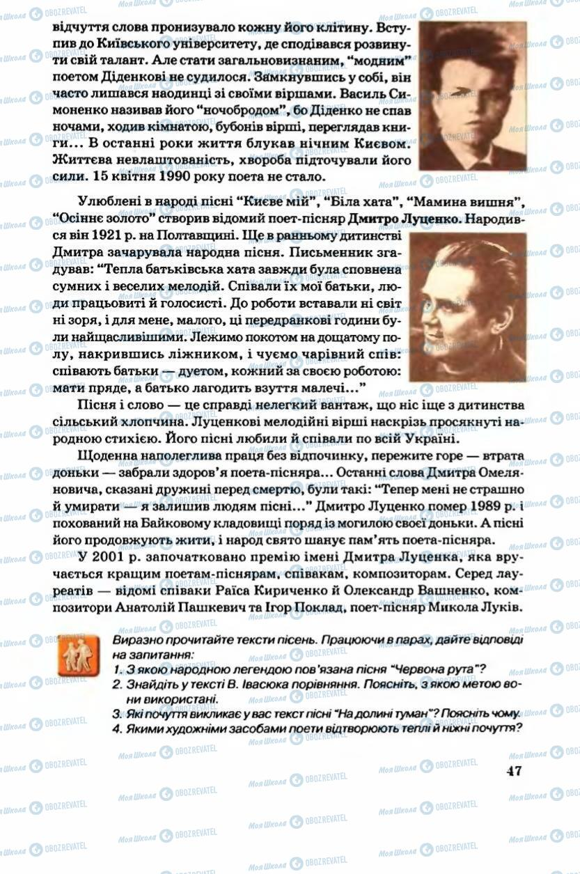 Підручники Українська література 6 клас сторінка 48