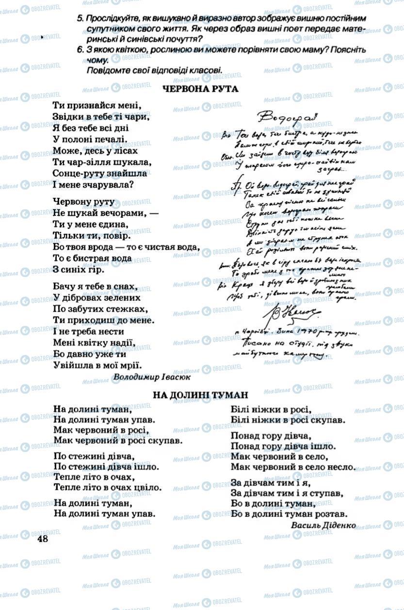 Підручники Українська література 6 клас сторінка 49