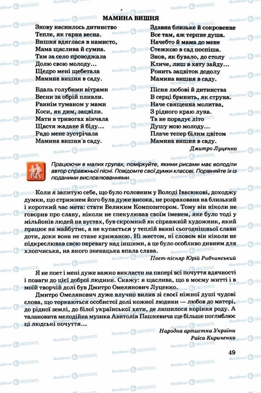Підручники Українська література 6 клас сторінка 50