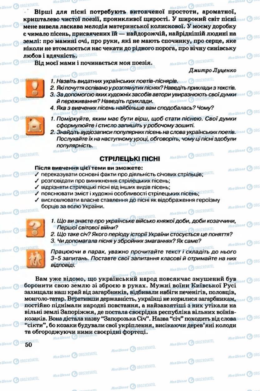 Підручники Українська література 6 клас сторінка 51