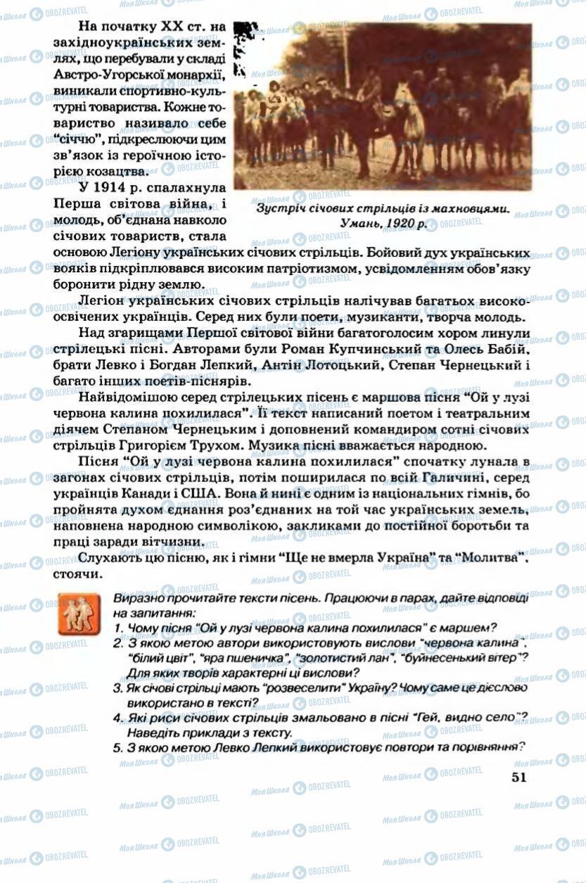 Підручники Українська література 6 клас сторінка 52