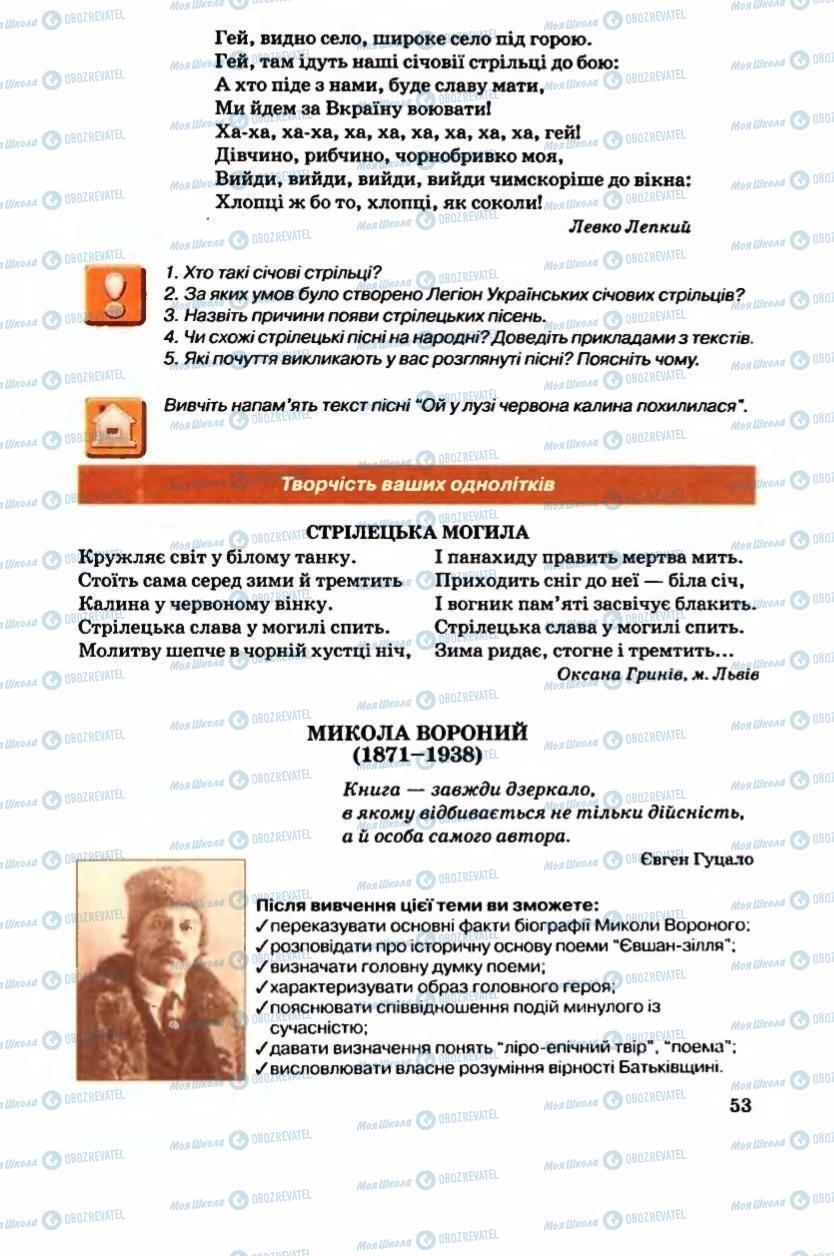 Підручники Українська література 6 клас сторінка 54