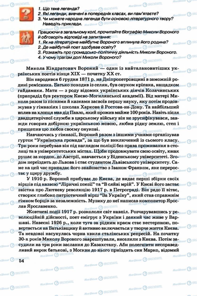 Підручники Українська література 6 клас сторінка 55