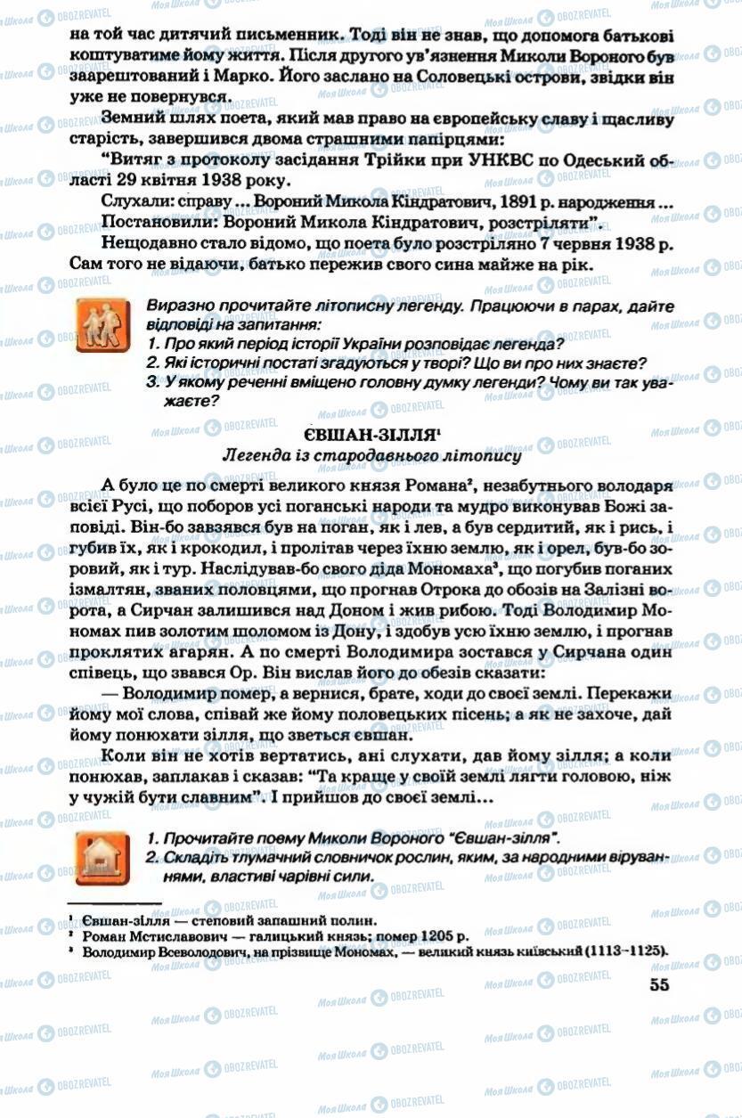 Підручники Українська література 6 клас сторінка 56