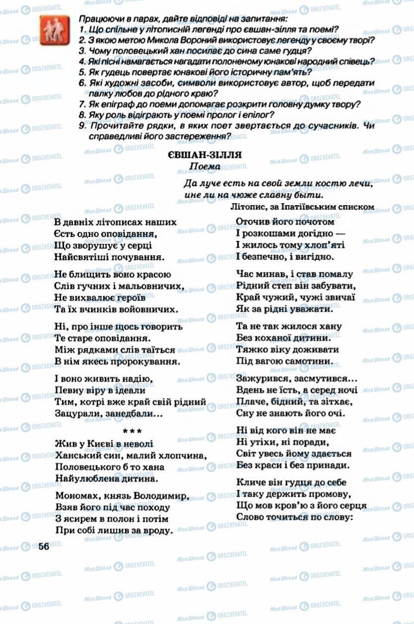 Підручники Українська література 6 клас сторінка 57