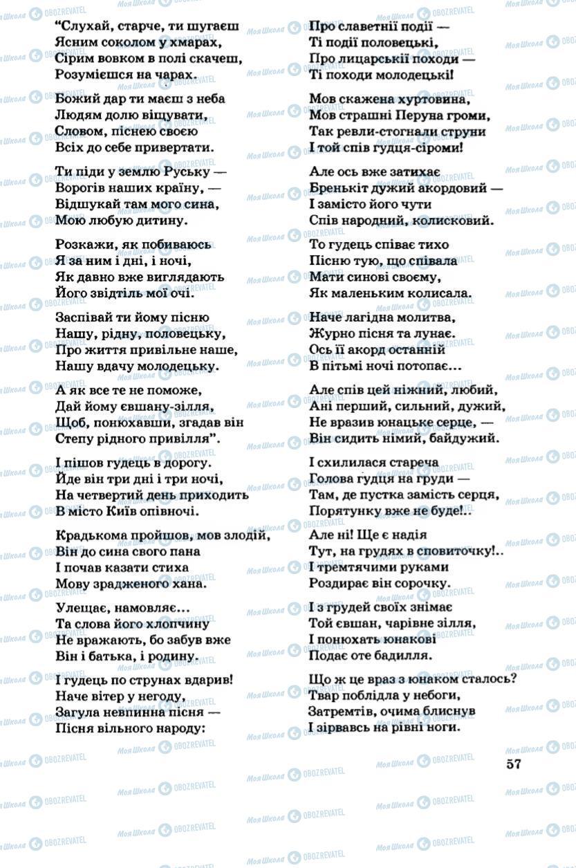 Підручники Українська література 6 клас сторінка 58