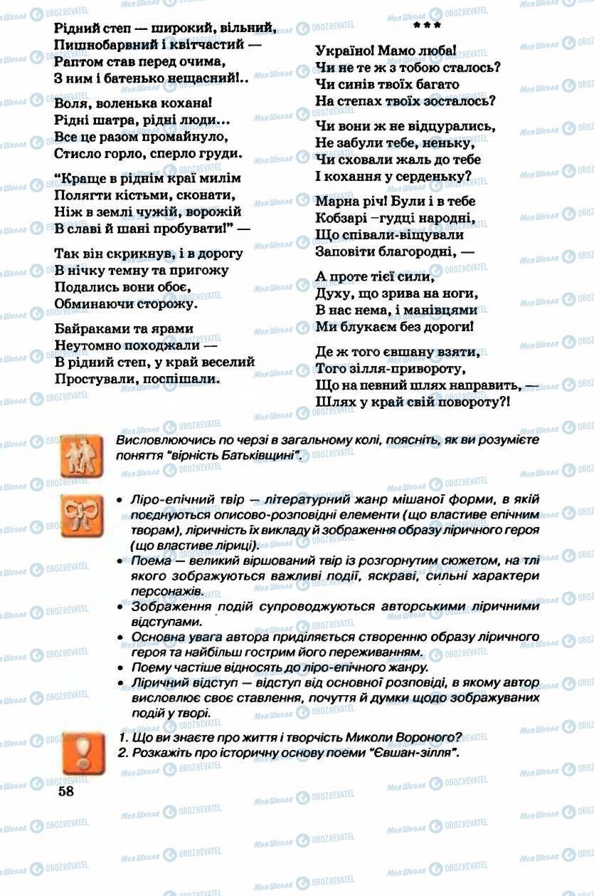 Підручники Українська література 6 клас сторінка 59