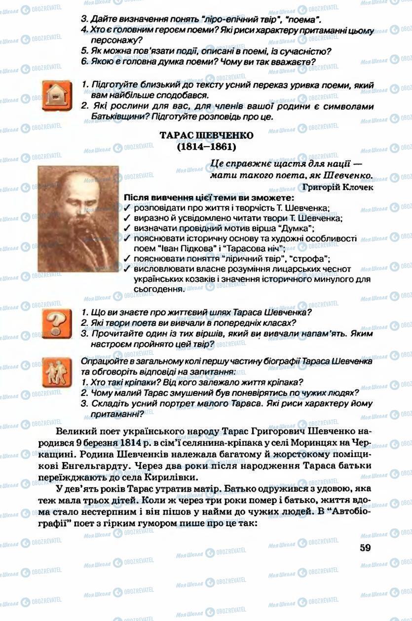 Підручники Українська література 6 клас сторінка 60