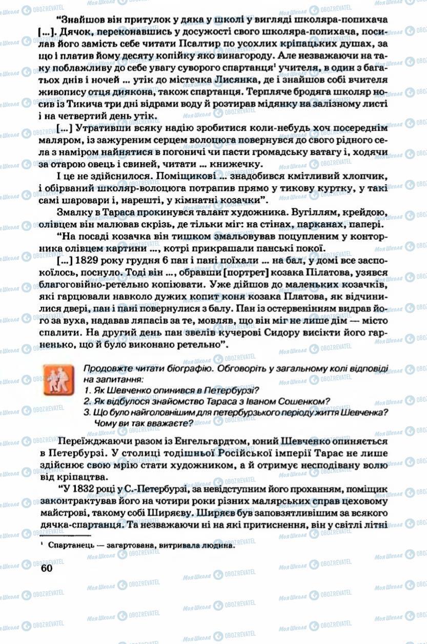 Підручники Українська література 6 клас сторінка 61