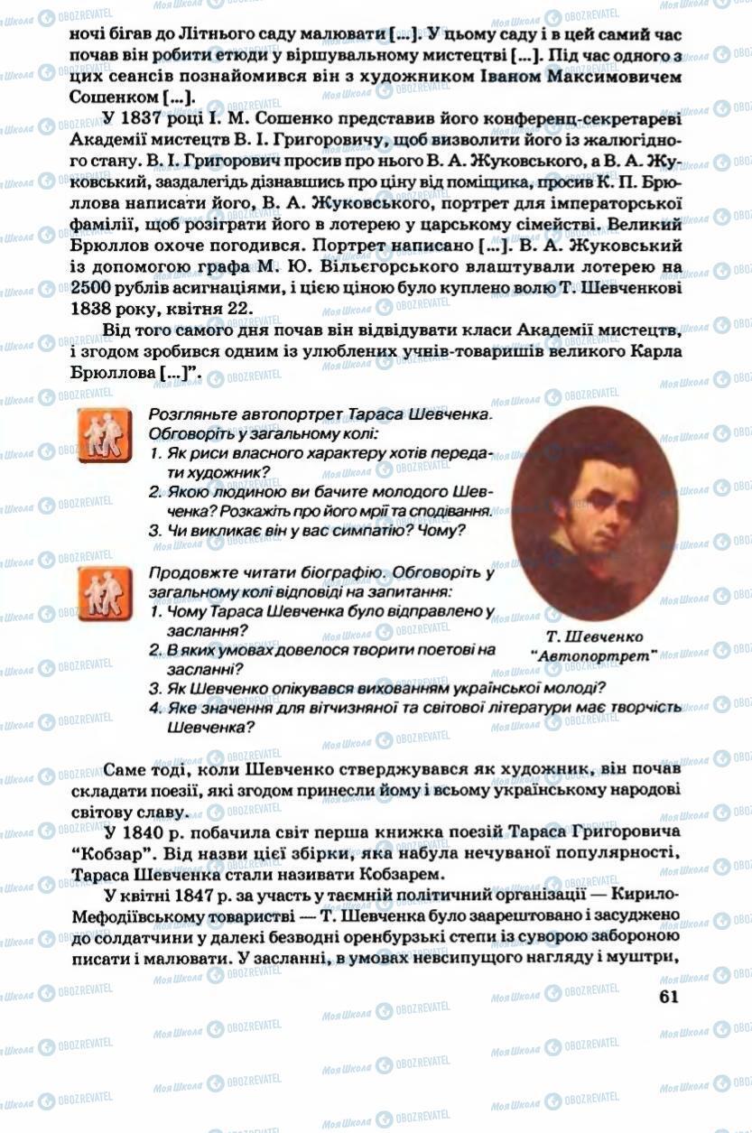 Підручники Українська література 6 клас сторінка 62