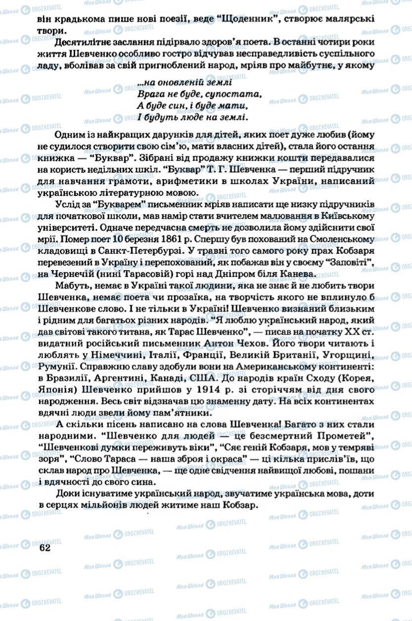 Підручники Українська література 6 клас сторінка 63