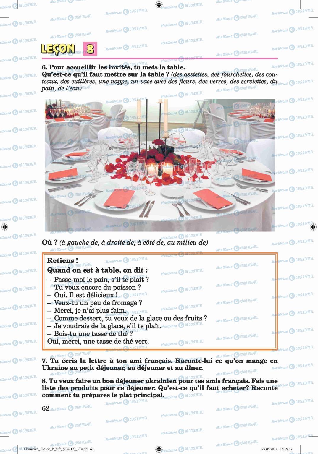Учебники Французский язык 6 класс страница 62