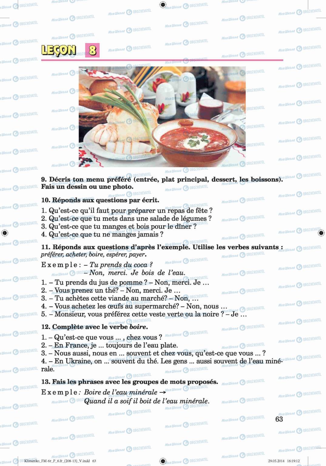 Учебники Французский язык 6 класс страница 63