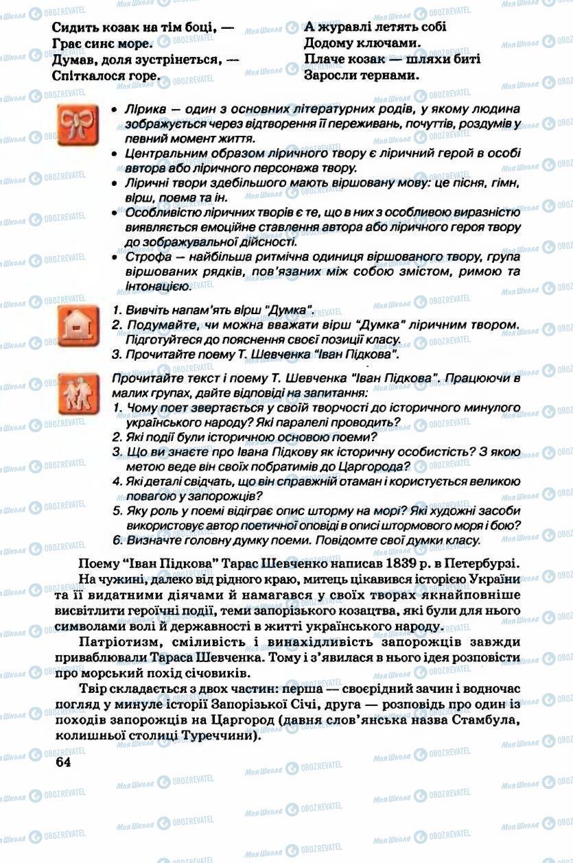 Підручники Українська література 6 клас сторінка 65