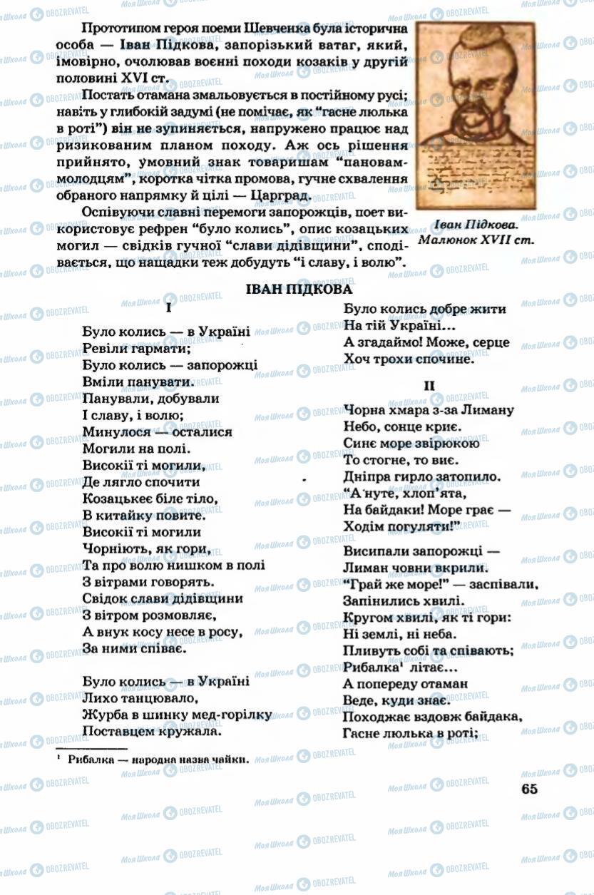 Підручники Українська література 6 клас сторінка 66