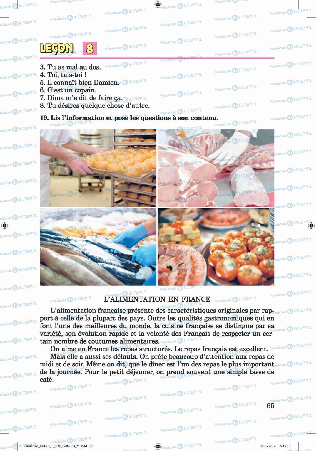 Учебники Французский язык 6 класс страница 65