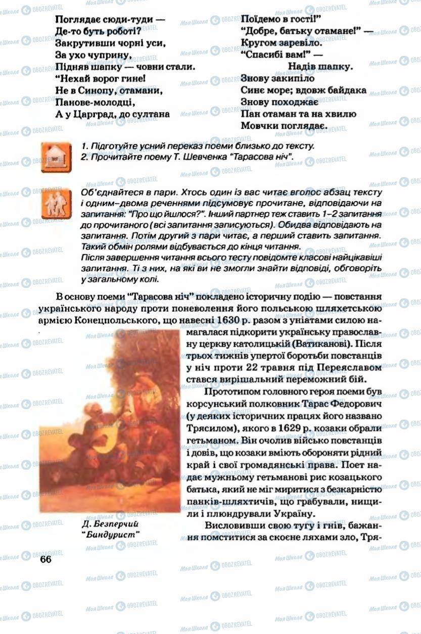 Підручники Українська література 6 клас сторінка 67
