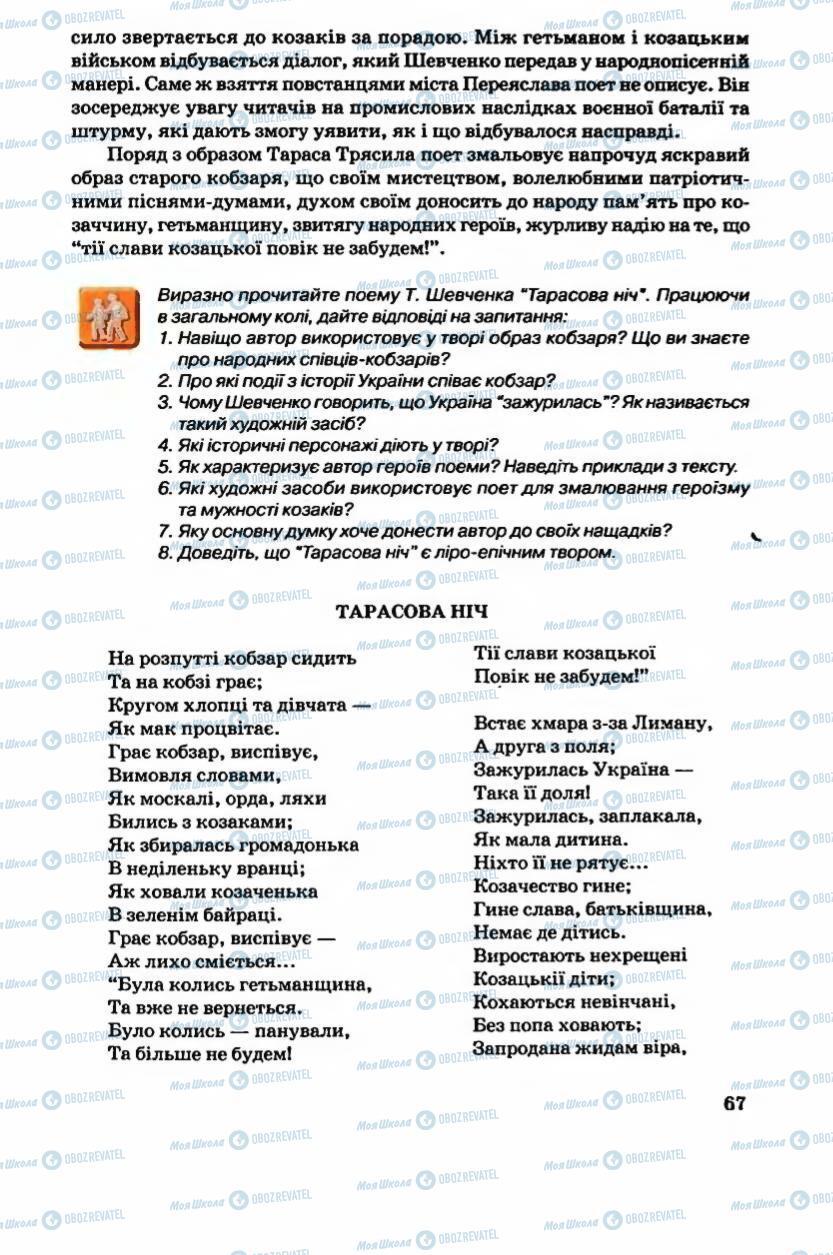 Підручники Українська література 6 клас сторінка 68