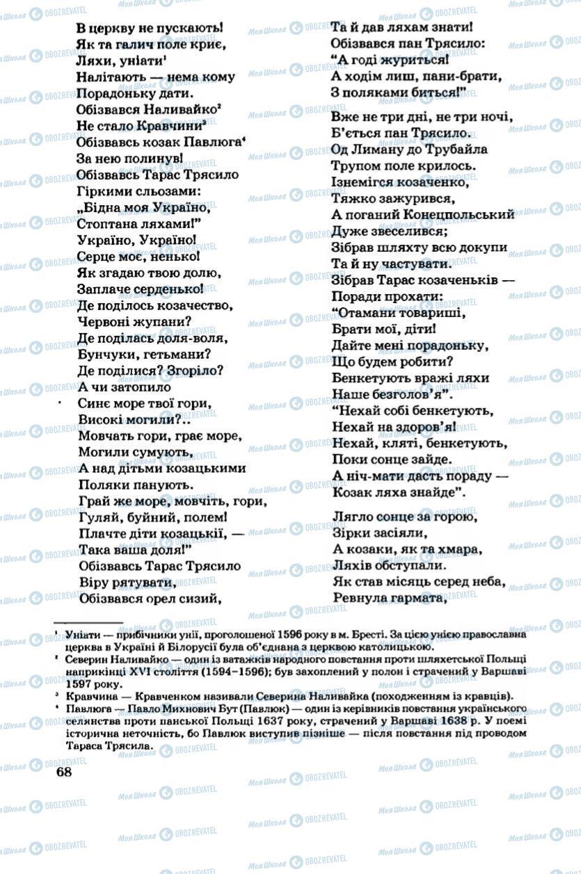 Підручники Українська література 6 клас сторінка 69