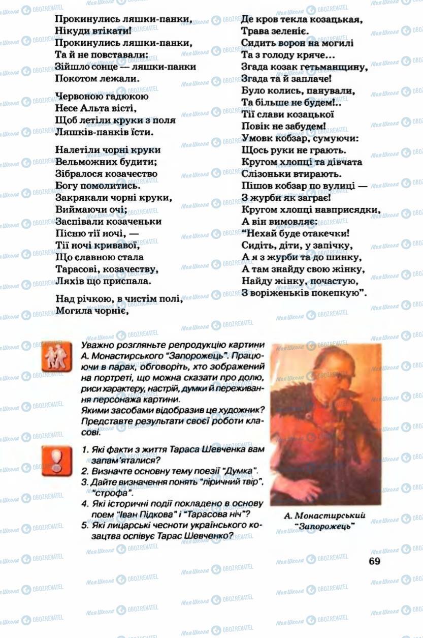 Підручники Українська література 6 клас сторінка 70