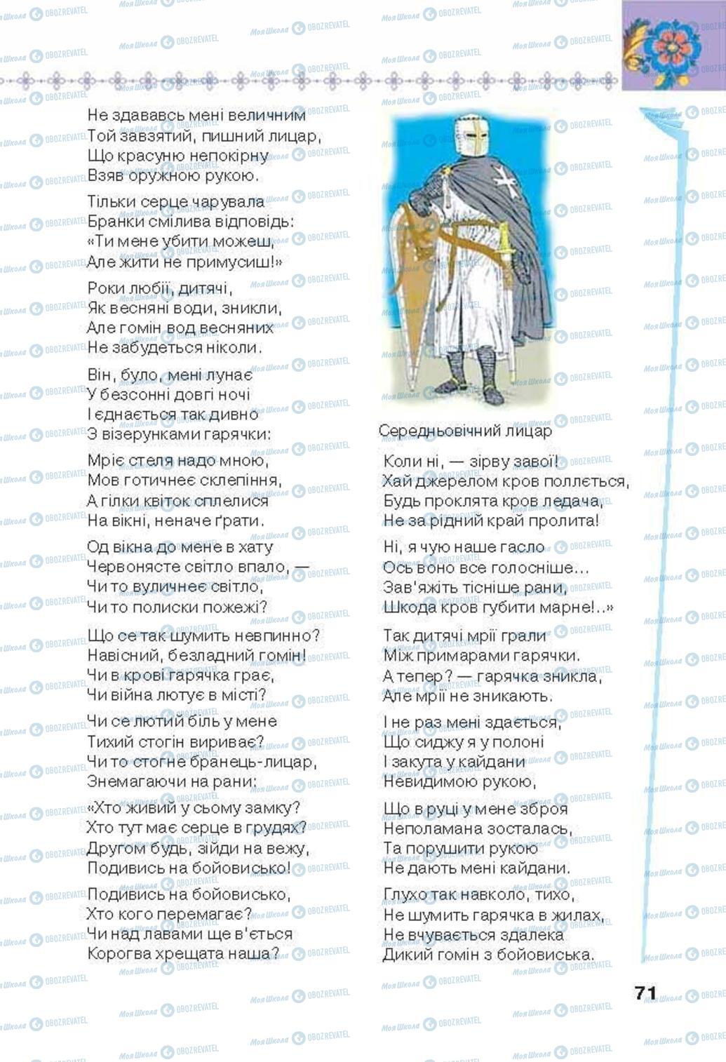 Підручники Українська література 6 клас сторінка 71