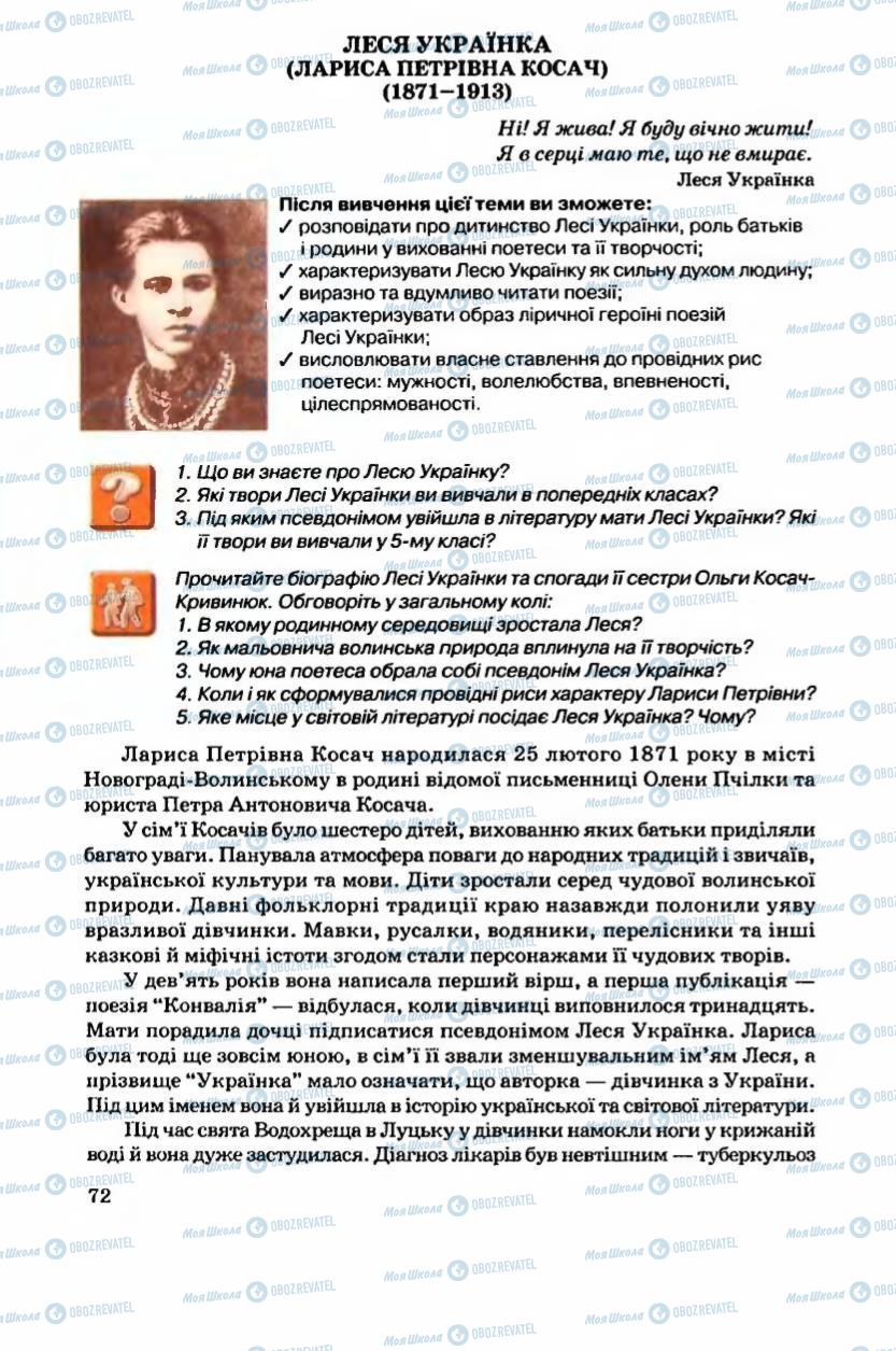 Підручники Українська література 6 клас сторінка 72