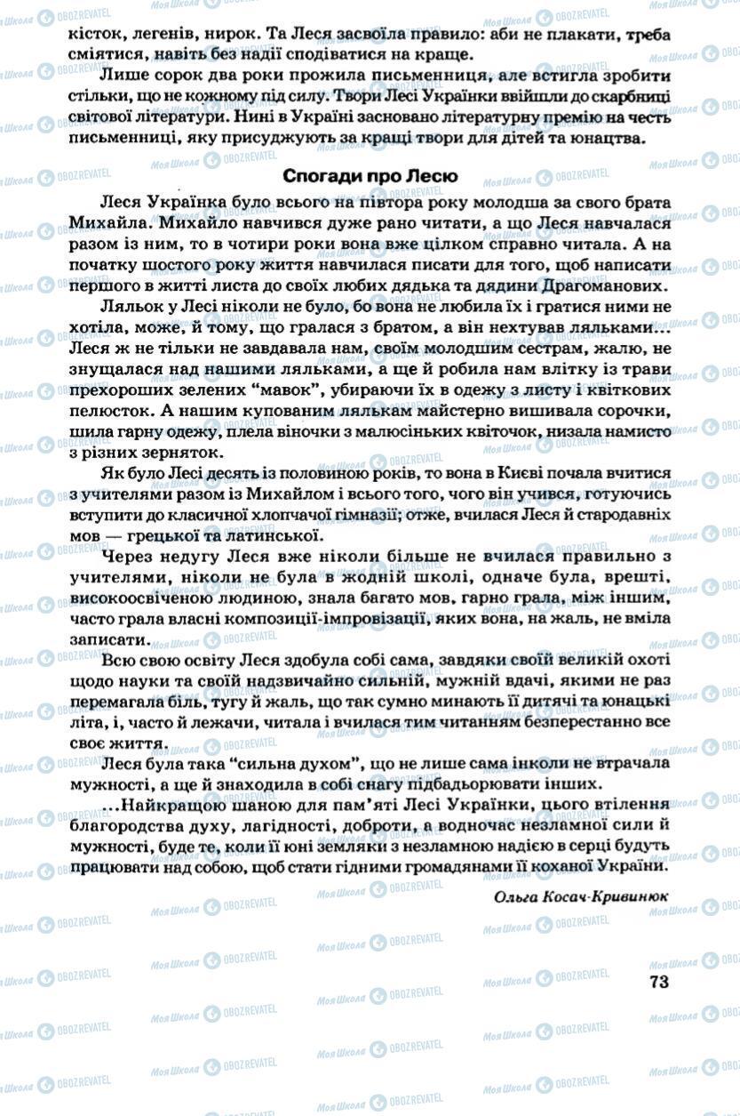 Підручники Українська література 6 клас сторінка 73