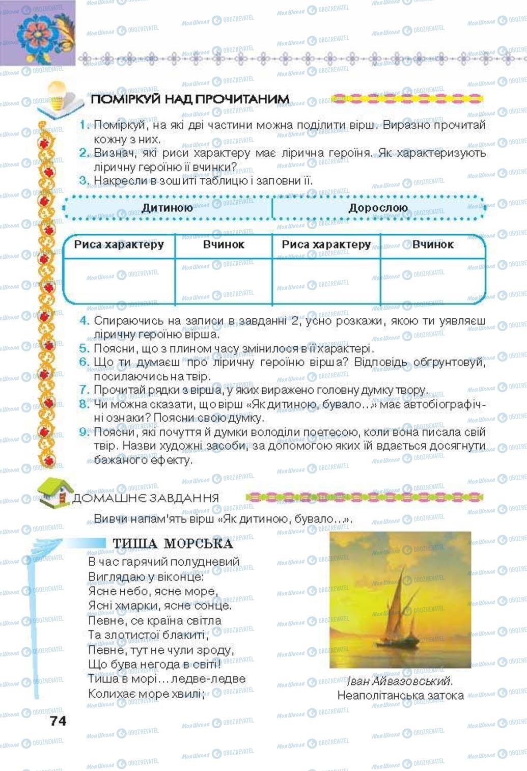 Підручники Українська література 6 клас сторінка 74