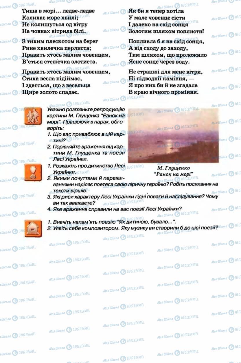 Підручники Українська література 6 клас сторінка 75