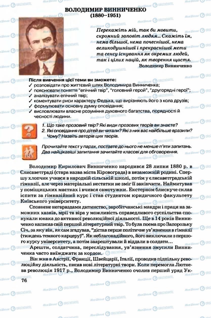 Підручники Українська література 6 клас сторінка 76