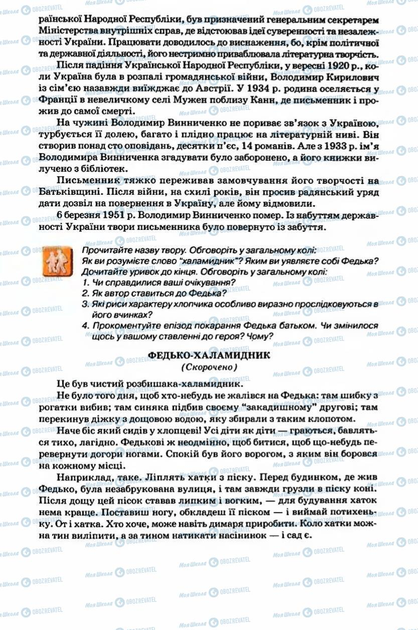 Підручники Українська література 6 клас сторінка 77
