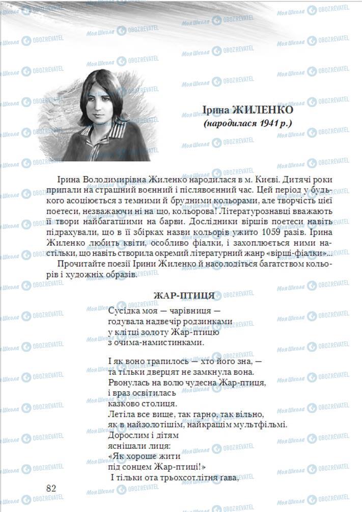 Підручники Українська література 6 клас сторінка 82