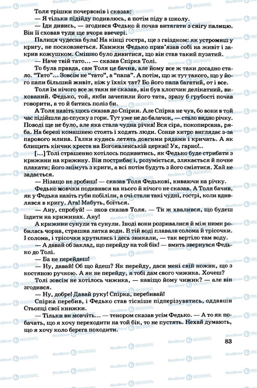 Підручники Українська література 6 клас сторінка 83