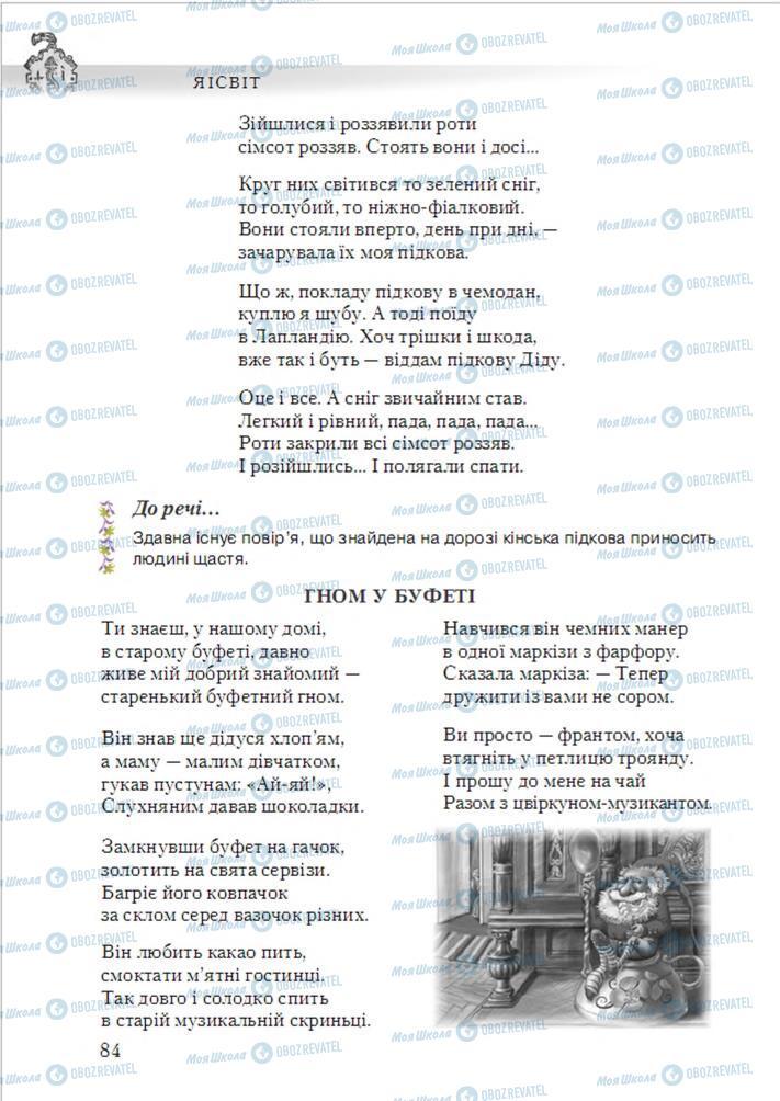 Підручники Українська література 6 клас сторінка 84