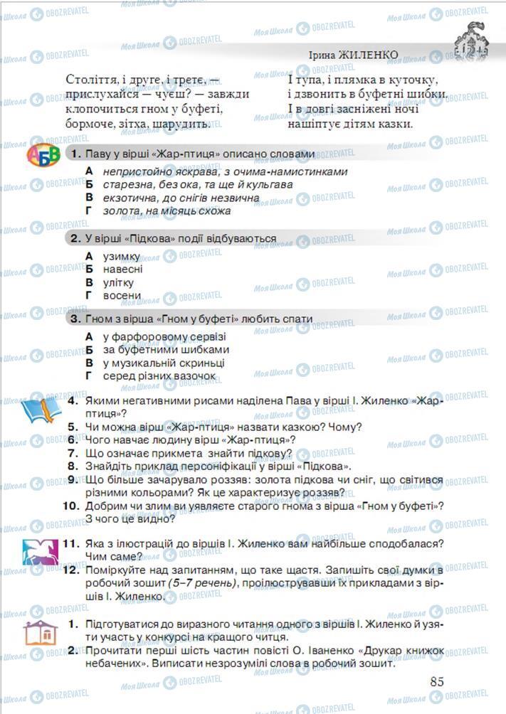 Підручники Українська література 6 клас сторінка 85