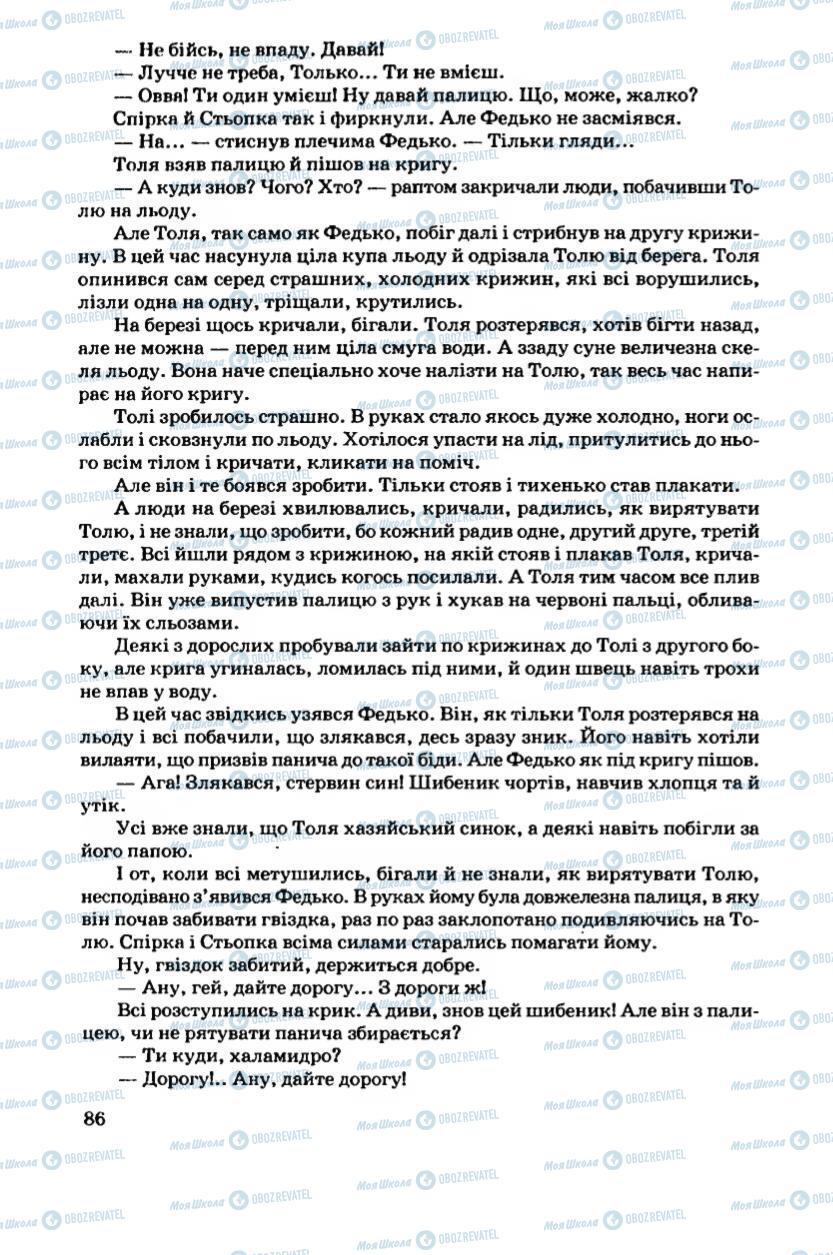 Підручники Українська література 6 клас сторінка 86