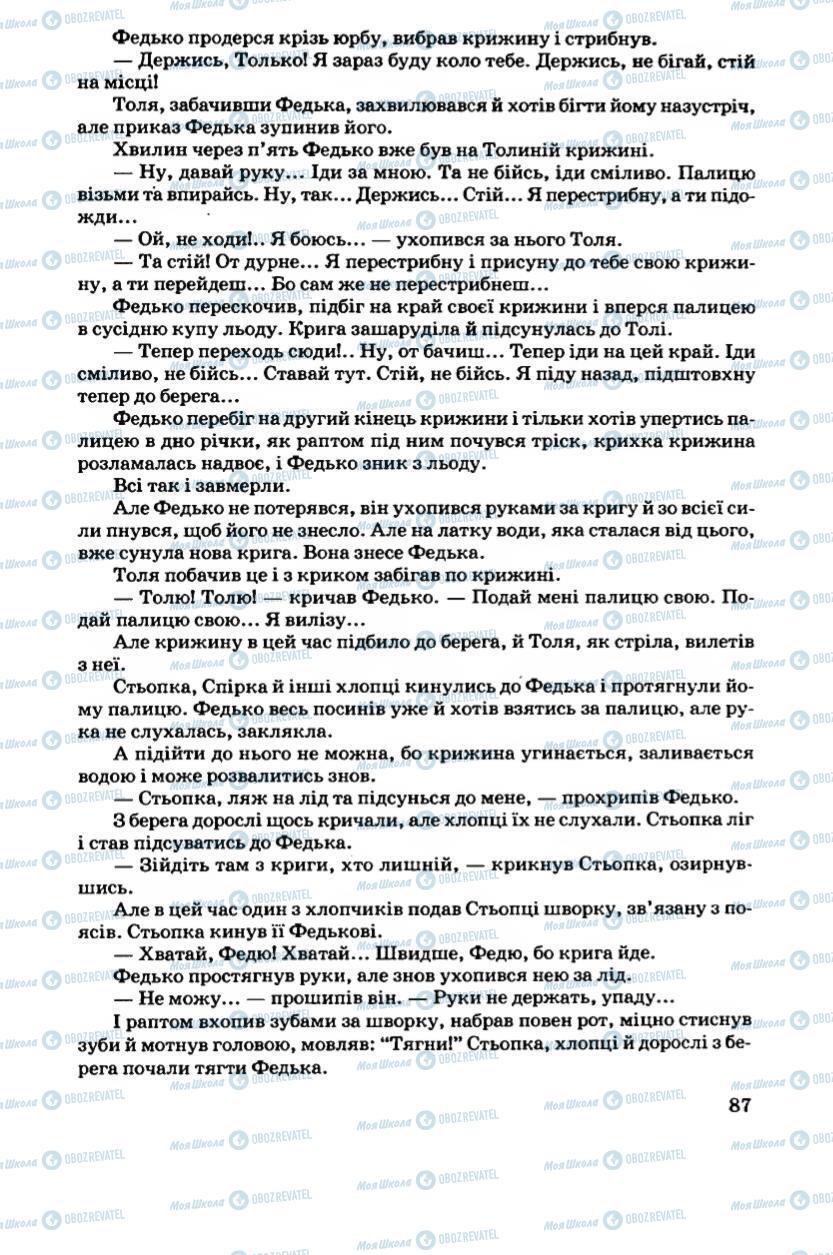 Підручники Українська література 6 клас сторінка 87