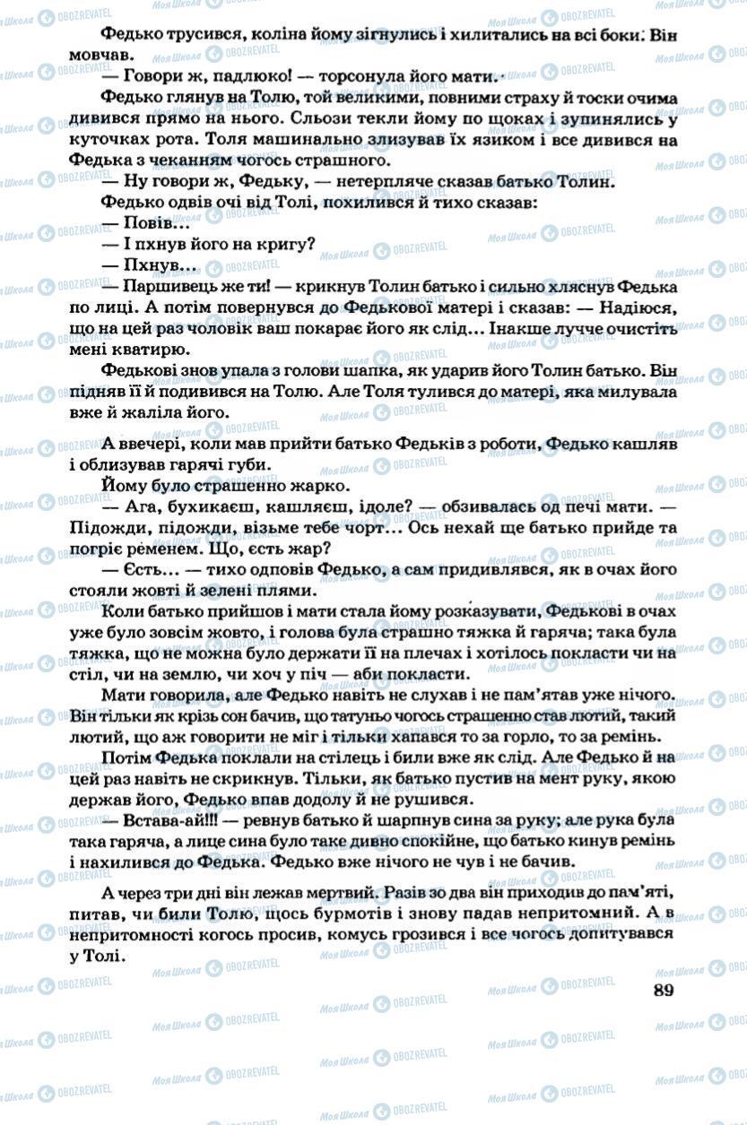 Підручники Українська література 6 клас сторінка 89