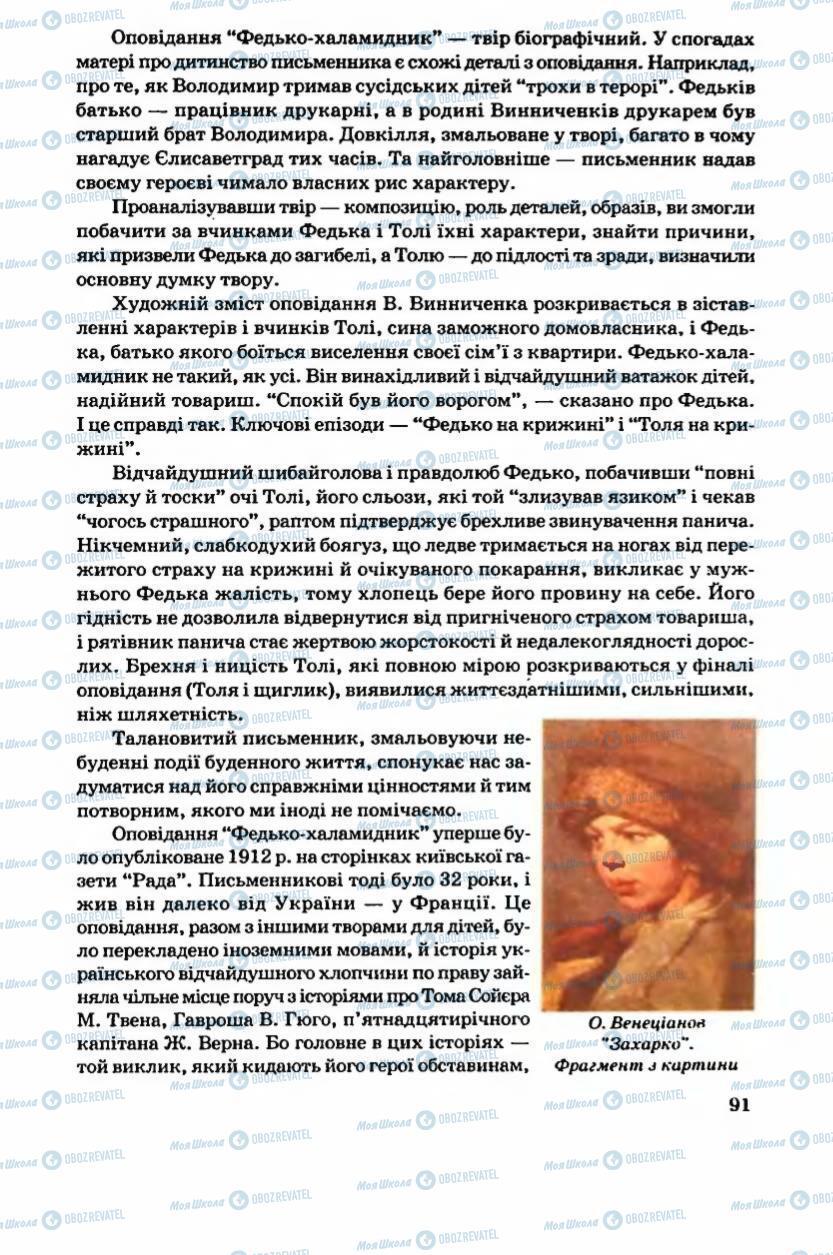 Підручники Українська література 6 клас сторінка 91