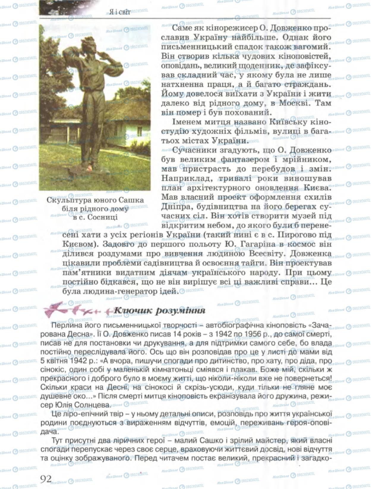 Підручники Українська література 6 клас сторінка 92