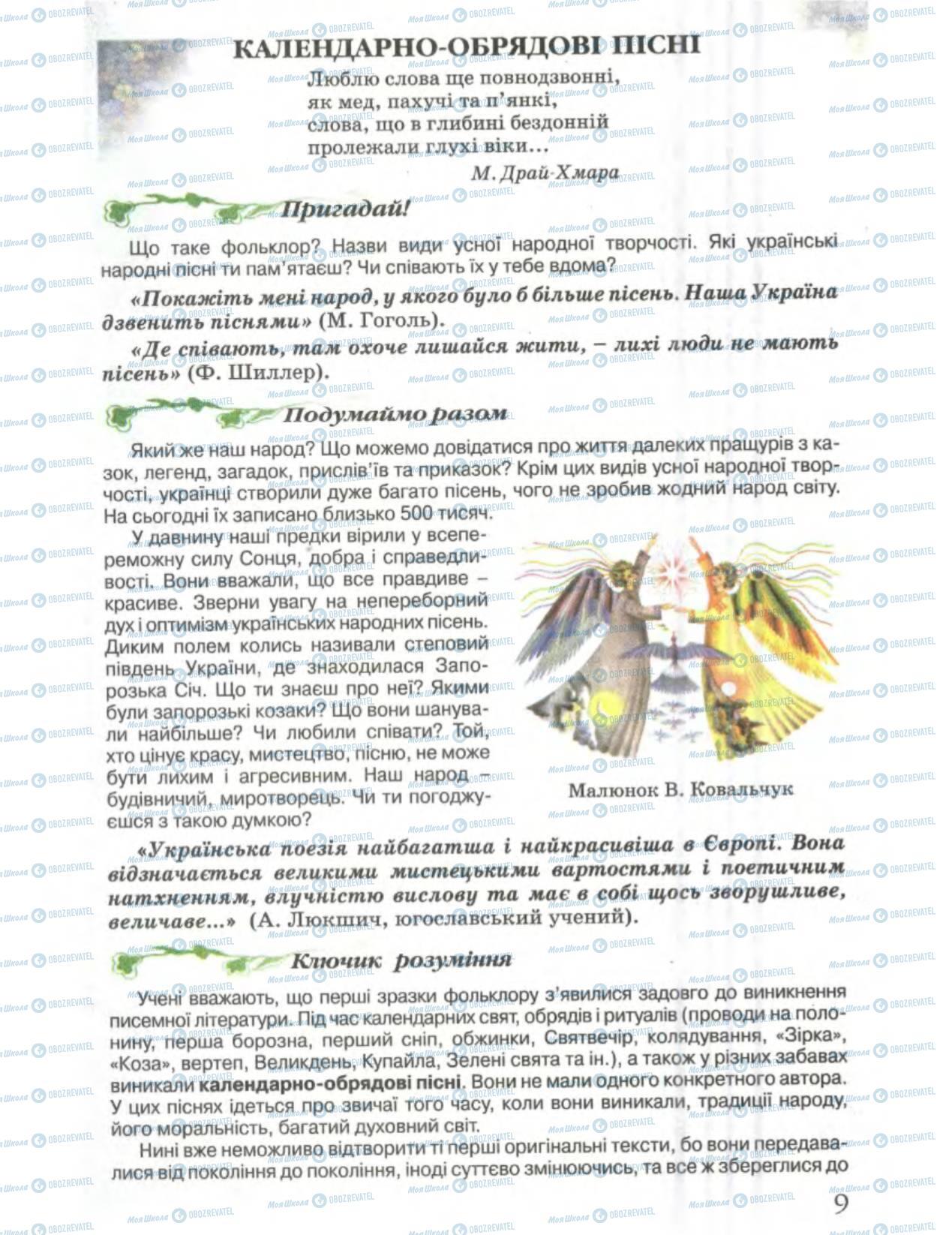 Підручники Українська література 6 клас сторінка 9
