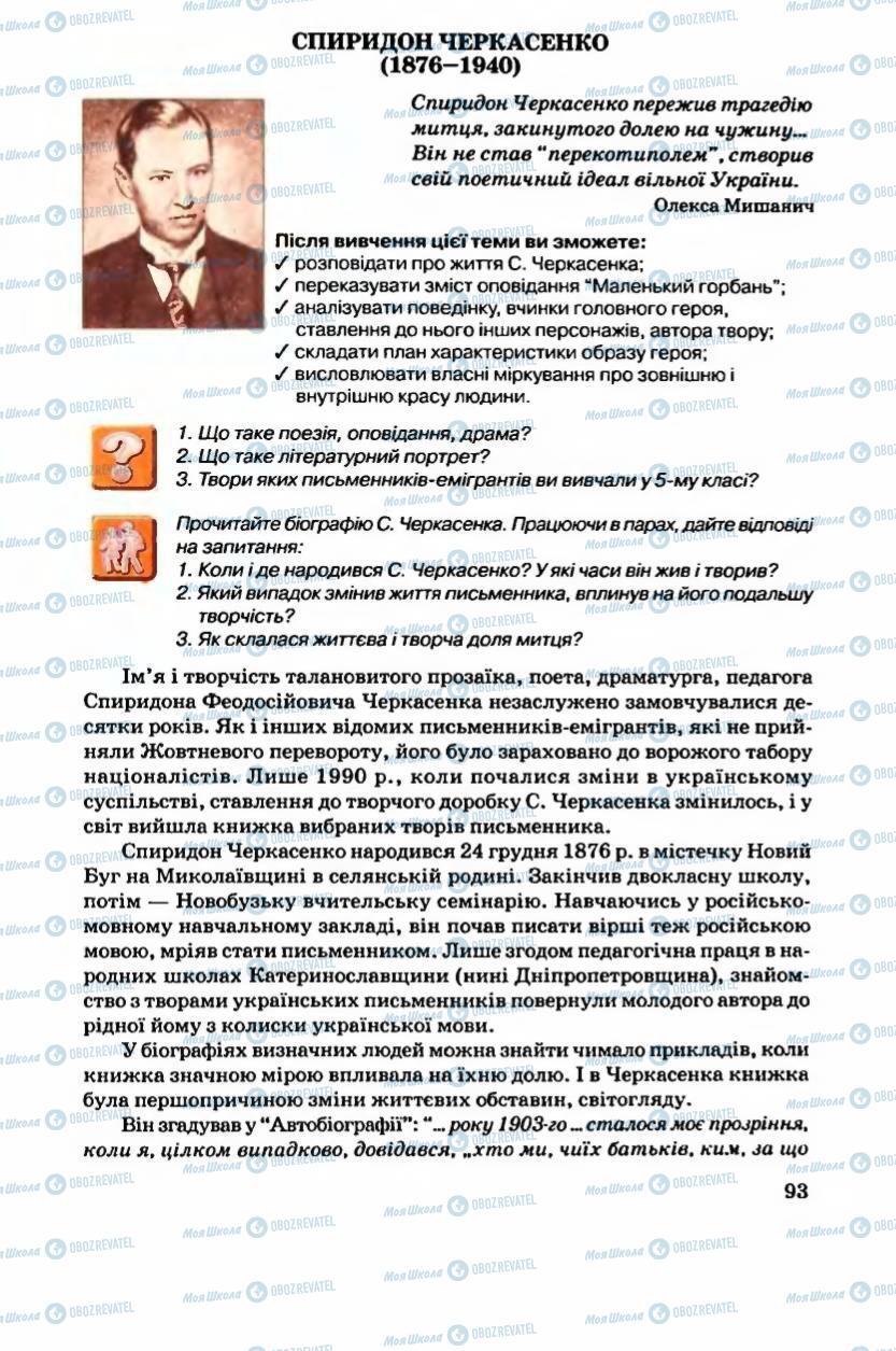 Підручники Українська література 6 клас сторінка 93