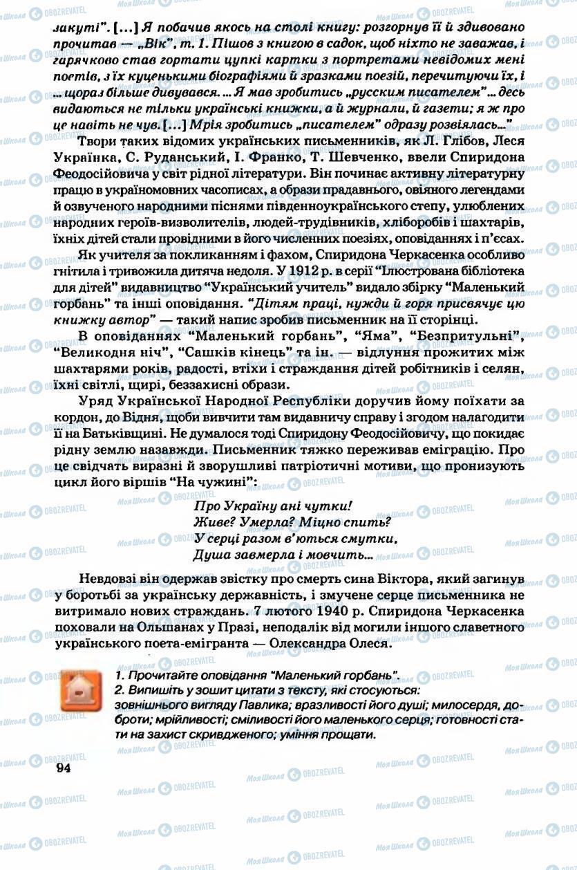 Підручники Українська література 6 клас сторінка 94
