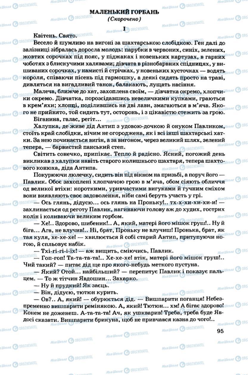 Підручники Українська література 6 клас сторінка 95